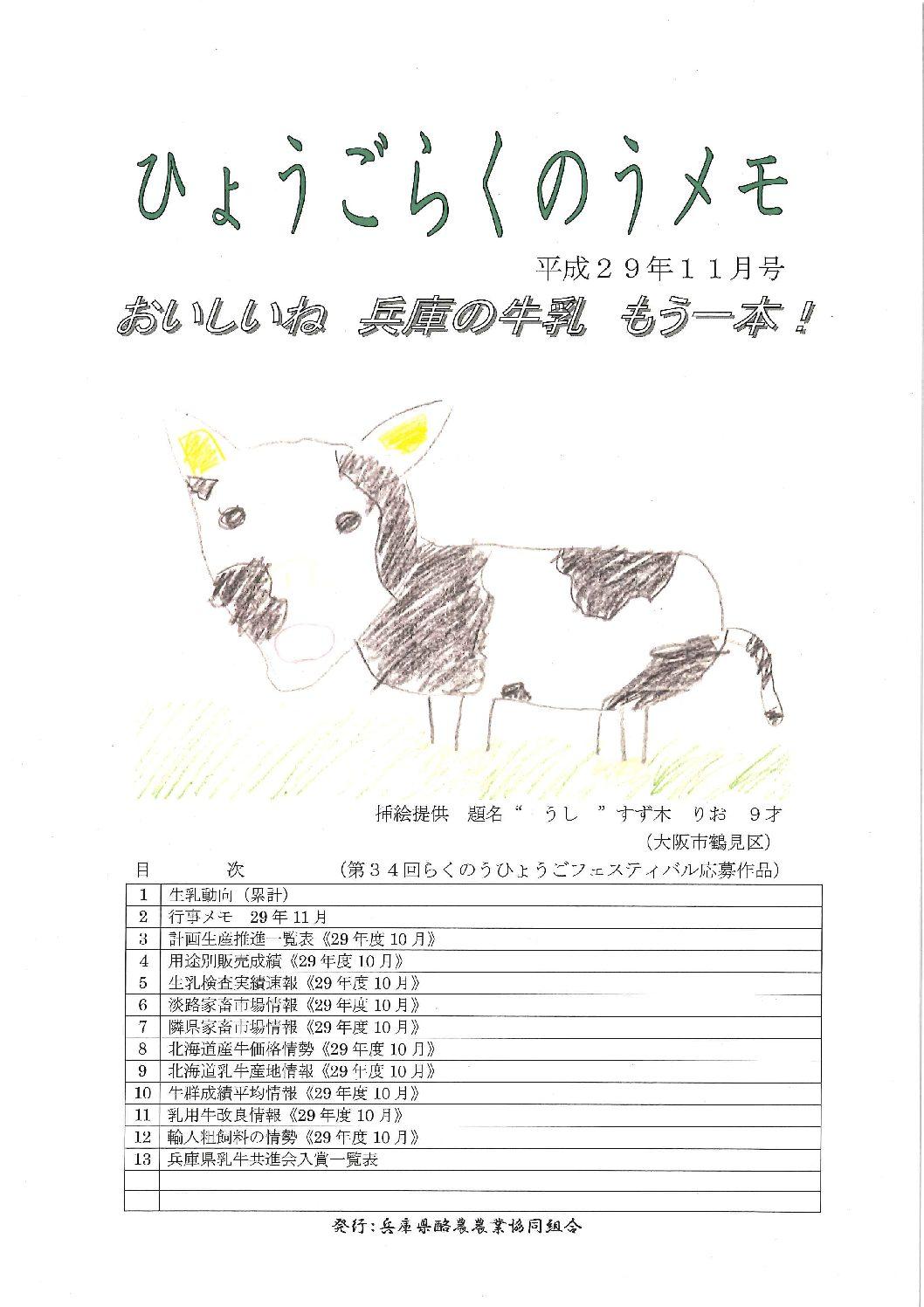 酪農メモ11月号(平成29年度)