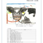 酪農メモ 平成30年10月号