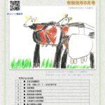 酪農メモ 令和元年6月号